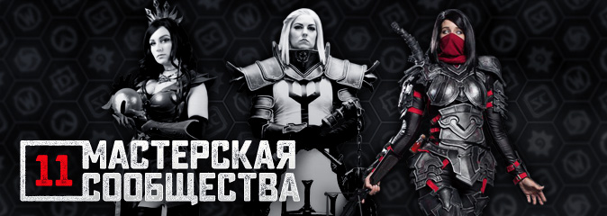 Мастерская сообщества №11: косплей персонажей Diablo III