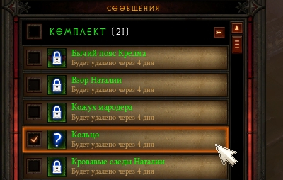 Diablo3_Season_Six_Rebirth_Mail_Expiring_Soon_01_Screenshot692_thumb