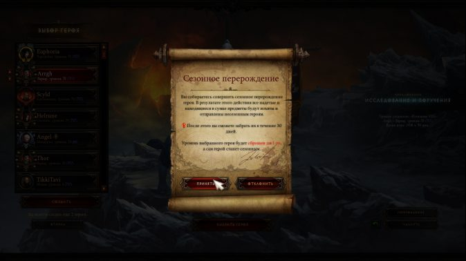 Diablo3_Season_Six_Rebirth_Mail_Expiring_Soon_03_Rebirth_Character_Screenshot128