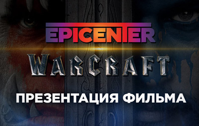 Варкрафт Epicenter Moscow-thumb