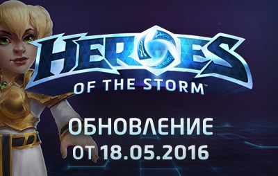 heroes-of-the-storm-update-notes-18-05-16 thumb