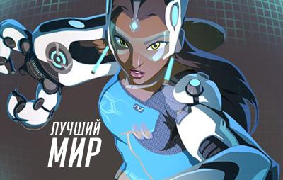 overwatch-comics-symmetra-a-better-world thumb