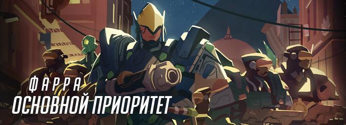 Overwatch: электронный комикс Основной приоритет