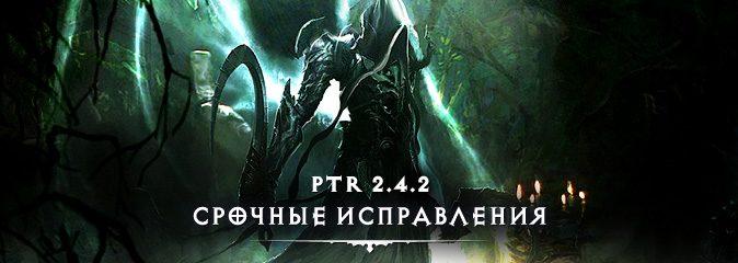 Diablo 3 ptr 242 hotfix