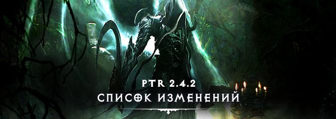 diablo ptr 242 patchnotes