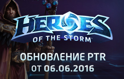 heroes-of-the-storm-ptr-update-patchnotes-06-06-2016 thumb