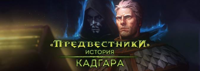 World of Warcraft: Предвестники — история Кадгара