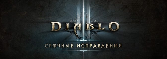 Diablo III hotfix