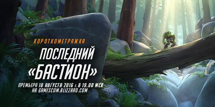Overwatch: анонс короткометражки «Последний Бастион»