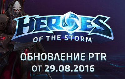heroes-of-the-storm-ptr-update-notes-29-08-16 thumb
