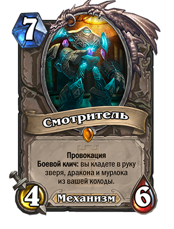 zzNEUTRAL_KAR_061_TheCurator.png