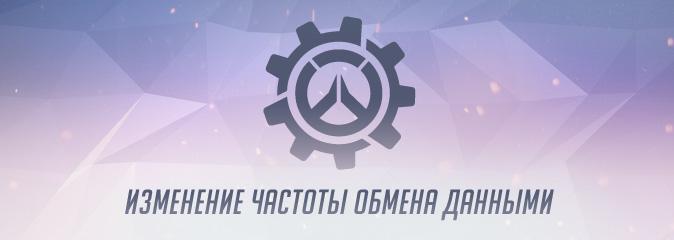 Overwatch: изменение частоты обмена данными