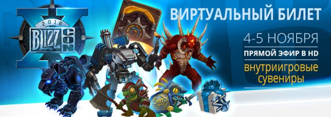 blizzcon_2016_gifts