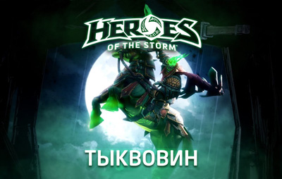 heroes-of-the-storm-hallow-s-end-2016-skins-thumb