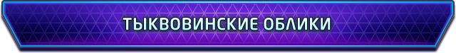 Heroes of the Storm: тыквовинские облики