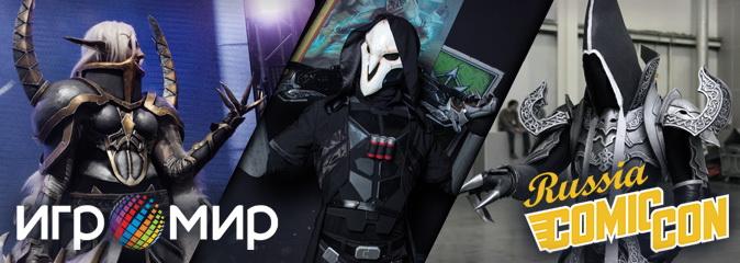 Мастерская сообщества №15: косплей с ИгроМир 2016 и Comic Con Russia 2016