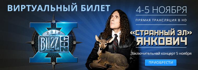 BlizzCon 2016: на церемонии закрытия выступит «Странный Эл» Янкович