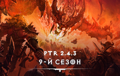 diablo-3-ptr-243-9season-thumb