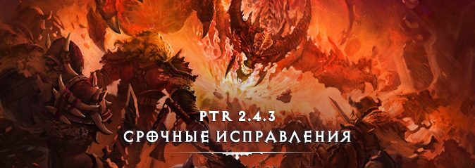 diablo-3-ptr-243-hotfix