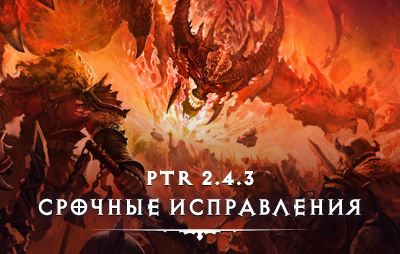 diablo-3-ptr-243-hotfix-thumb