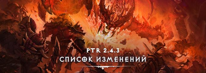 Diablo III PTR 2.4.3: список изменений