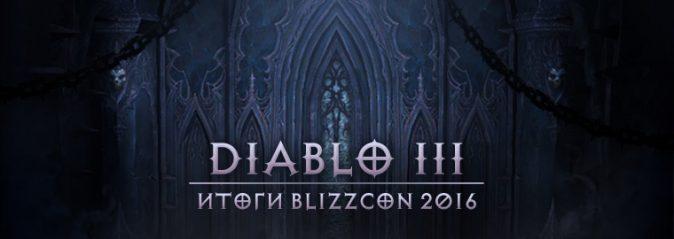 diablo-iii-itogi-blizzcon-2016