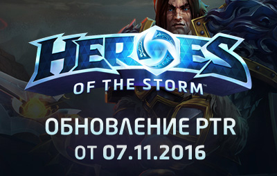 heroes-of-the-storm-ptr-update-notes-07-11-16-thumb