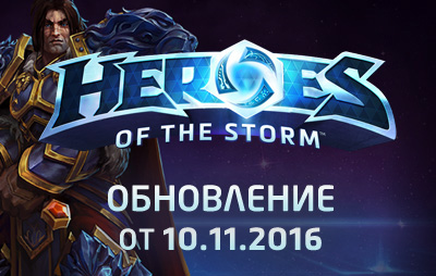 heroes-of-the-storm-update-notes-10-11-16-thumb
