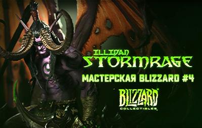 m-blizzard-4-sculpture-illidan-stormrage-thumb