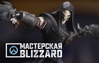 m-blizzard-5-sculpture-reaper-thumb