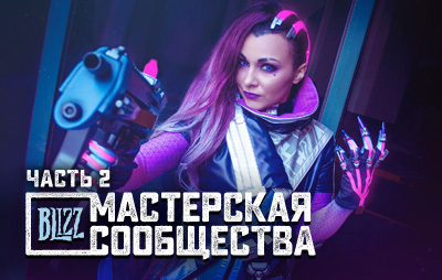 ms19-blizzard-games-cosplay-blizzcon-2016-v2-thumb2