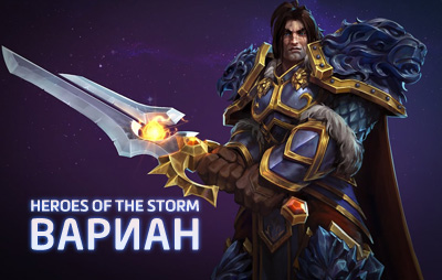 ms19-heroes-of-the-storm-varian-spotlight-thumb