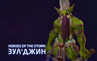 heroes-of-the-storm-newhero-zuljin-thumb