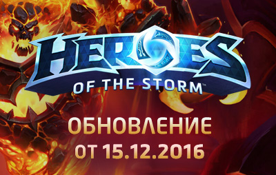 heroes-of-the-storm-update-notes-15-12-16-thumb