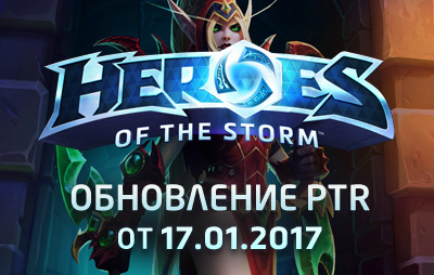 heroes-of-the-storm-ptr-update-notes-17-01-17-thumb