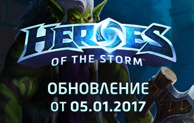 heroes-of-the-storm-update-notes-04-01-17-thumb2