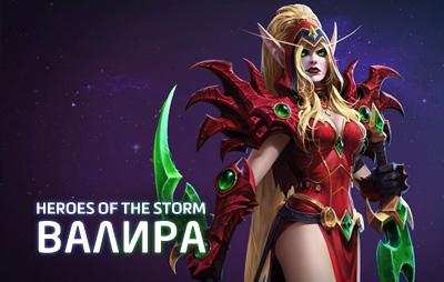 heroes-of-the-storm-valeera-spotlight-thumb