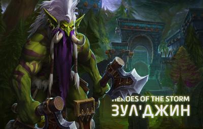 heroes-of-the-storm-zul-jin-spotlight-thumb2