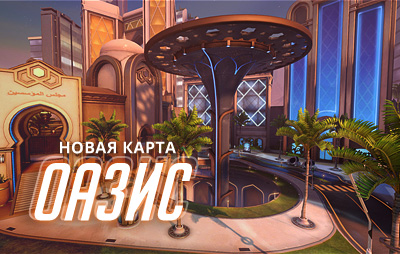 overwatch-oasis-new-map-preview-thumb