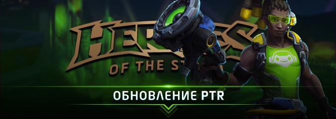 Heroes of the Storm: список изменений обновления PTR от 06.02.17