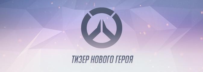 Overwatch: тизер нового героя