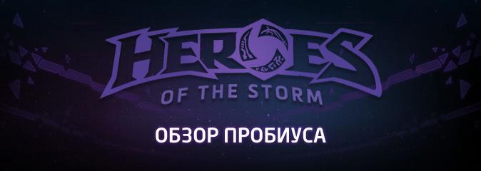 Heroes of the Storm: обзор Пробиуса
