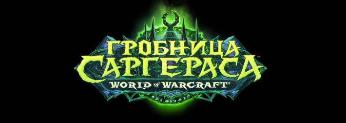 World of Warcraft: обновление 7.2 выходит в Европе 29 марта