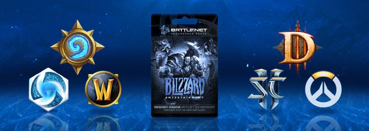 Blizzard: подарочные карты Battle.net