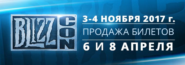 BlizzCon 2017: выставка пройдет 3 и 4 ноября