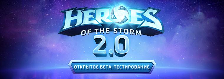 Heroes of the Storm 2.0: список изменений обновления беты от 29.03.17