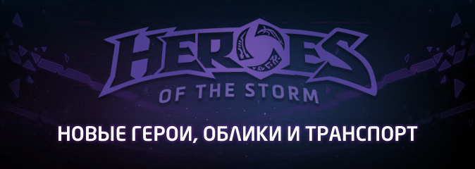 Heroes of the Storm: но