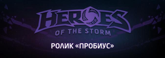 Heroes of the Storm: ролик «Пробиус»