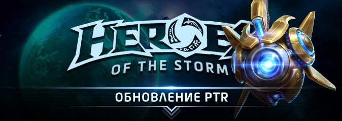 Heroes of the Storm: список изменений обновления PTR от 06.03.17