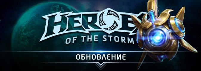Heroes of the Storm: список изменений обновления от 15.03.17